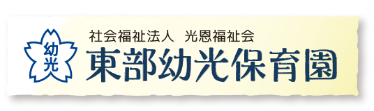 東部幼光保育園ロゴ
